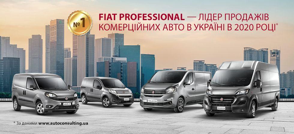 Fiat Professional – лідер з продажів - фото | FiatProfessional