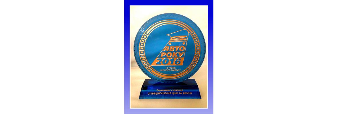 Авто Року 2016 Fiat Doblo отримав нагороду в номінації  «Співвідношення ціна / якість»