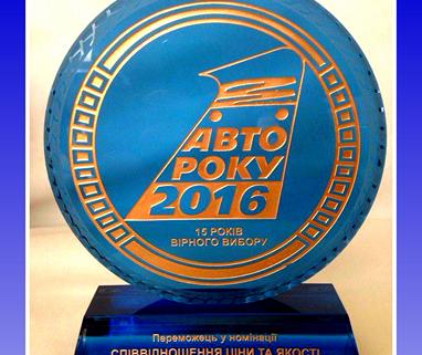 Авто Року 2016 Fiat Doblo отримав нагороду в номінації «Співвідношення ціна / якість» - фото | FiatProfessional