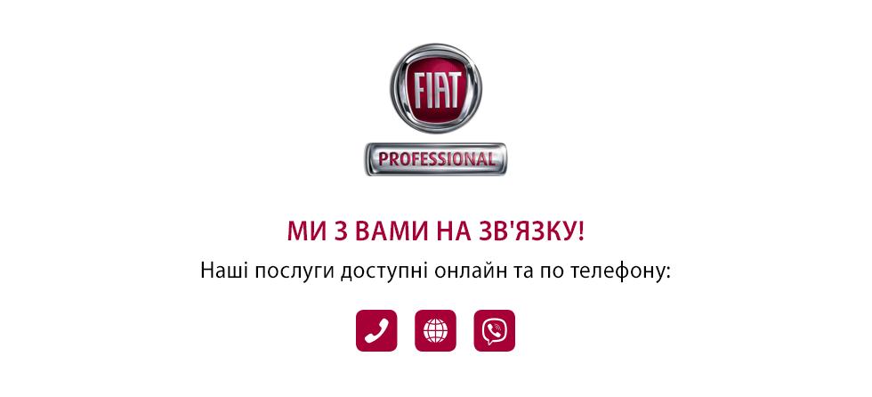 Ми з вами на зв'язку - фото | FiatProfessional