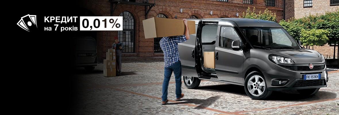 Fiat Doblo. Кредит 0,01% на 7 років