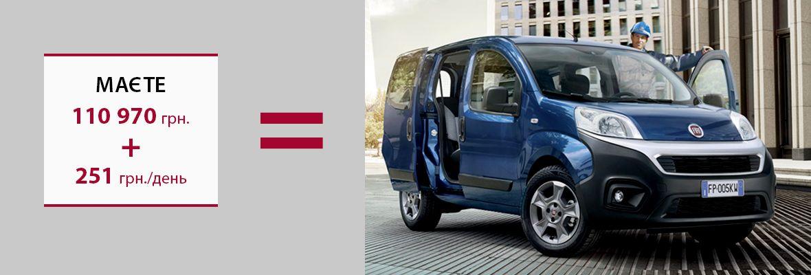 Fiat Fiorino – 251грн/день
