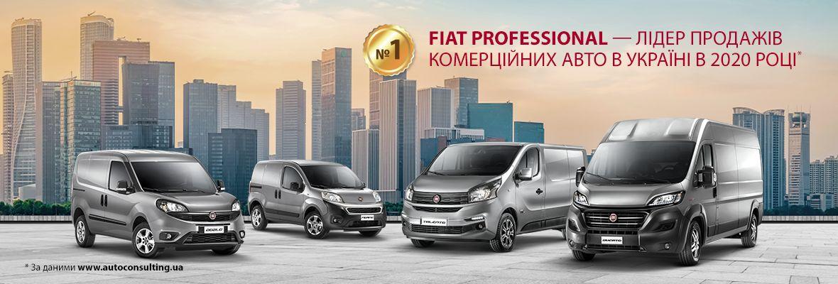 Fiat Professional – лідер з продажів